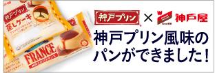 神戸プリン 神戸屋 神戸プリン風味のパンができました!