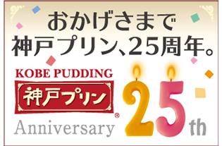 おかげさまで神戸プリン、25周年。