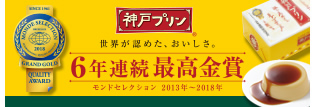 モンドセレクション最高金賞 5年連続受賞