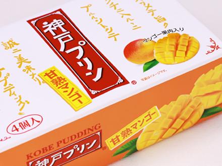 神戸プリン 甘熟マンゴー 4個入 イメージ3